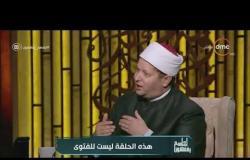 لعلهم يفقهون - الشيخ الشحات العزازي: خيانة الأمانة ورد الدين حق مع الجميع حتى مع غير المسلمين