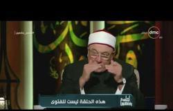 """لعلهم يفقهون - الشيخ خالد الجندي: من يفتي بعيدًا عن القانون """"آثم"""""""