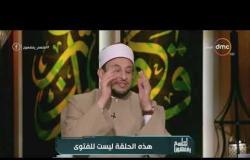 """لعلهم يفقهون - الشيخ رمضان عبد المعز: الزواج العرفي للتحايل بشأن الحصول على معاش """"أكل سحت"""""""