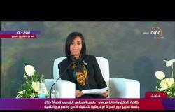 كلمة د/مايا مرسي رئيس المجلس القومي للمرأة خلال جلسة تعزيز دورالمرأة الإفريقية لتحقيق الأمن والتنمية