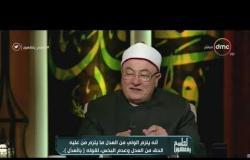 لعلهم يفقهون - الشيخ خالد الجندي يكشف سبب اعتماد شهادة إمراتين مقام رجل