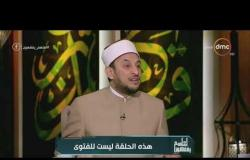 لعلهم يفقهون - الشيخ رمضان عبد المعز: النبي محمد لم يركب البحر أبدًا لكن تحدث عنه كثيرًا في أحاديثه