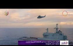 الأخبار – القوات البحرية تنفذ عددا من الأنشطة التدريبية بمسرح عمليات البحر المتوسط