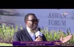 """مساء dmc - رئيس البنك الإفريقي للتنمية في حوار خاص لـ""""مساء dmc"""""""