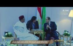من مصر   نشاط مكثف للرئيس السيسي على هامش منتدى أسوان للسلام