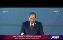 """اليوم - الرئيس السيسي: تفعيل مبادرة """"إسكات البنادق"""" ركن أساسي في تحقيق الاستقرار في إفريقيا"""