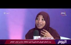 اليوم - سلمى عبد اللطيف: وجود عدد كبير من الجنسيات في ورش العمل من مزايا منتدى الشباب العالم