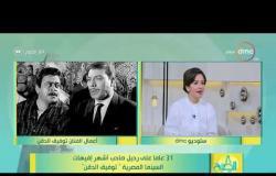 """8 الصبح – واحد وثلاثون عاما على رحيل صاحب أشهر إفيهات السينما المصرية """" توفيق الدقن """""""