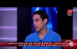 طارق مؤمن: والدي كان يلعب كرة قدم ولكنه رفض أن أمارسها