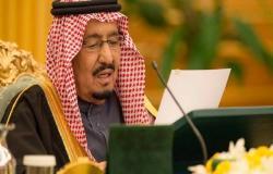 يتضمن الاختصاصات.. الملك سلمان يُقر تعديل تنظيم هيئة المدن الاقتصادية