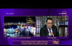 مساء dmc - عاطف بكر: المؤتمرات الدولية التي تستضيفها مصر ساهمت بشكل كبير في تحسن السياحة