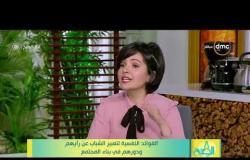 8 الصبح - الفوائد النفسية لتعبير الشباب عن رأيهم ودورهم في بناء المجتمع