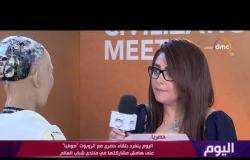 """اليوم - لقاء حصري مع الروبوت """" صوفيا"""" على هامش مشاركتها في منتدى شباب العالم"""