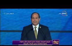 مساء dmc - الرئيس السيسي: توصيات منتدى أسوان تمثل خطوات عملية لمعالجة جذور الأزمات بإفريقيا