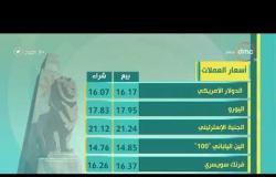8 الصبح - أسعار الخضروات والذهب ومواعيد القطارات بتاريخ 13-12-2019