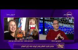 مساء dmc - منتدى شباب العالم يفتح أبوابه على أرض السلام