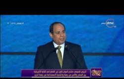 مساء dmc - الرئيس السيسي: منتدى أسوان تناول أبرز القضايا في القارة الإفريقية بين السلم والأمن