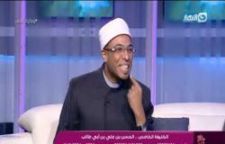 وبكرة أحلى| منهج سيدنا عمر في التعامل مع الأموال بيت مال المسلمين
