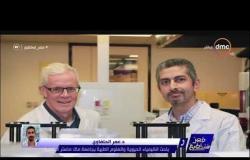 مصر تستطيع - مصري يساهم في اكتشاف مادة مضادة للميكروبات المسببة لأنواع العدوى المختلفة