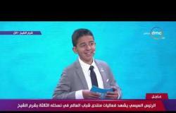"""الرئيس السيسي يفاجئ الطفل """"زين يوسف محارب السرطان"""" في منتدى شباب العالم"""