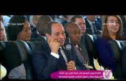 السفيرة عزيزة - كلمة الرئيس السيسي في جلسة تعزيز دور المرأة الإفريقية بمنتدى أسوان
