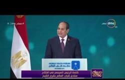 مساء dmc - كلمة الرئيس السيسي في افتتاح منتدى شباب العالم 2019 بشرم الشيخ