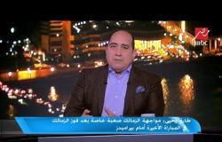 طارق يحيى: الزمالك تأثر مع ميتشو بتغيير مراكز بعض اللاعبين وعدم ثبات التشكيل