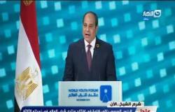 منتدي شباب العالم 2019 | كلمة الرئيس عبد الفتاح السيسي ف افتتاح المنتدي
