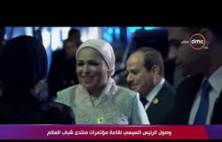 لحظة وصول الرئيس السيسي لقاعة مؤتمرات منتدى شباب العالم
