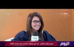 اليوم - مسرح شباب العالم يعرض تجربة جديدة بين الأردن وتونس في منتدى شباب العالم