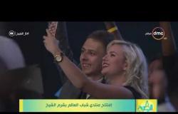 8 الصبح - افتتاح منتدى شباب العالم بشرم الشيخ