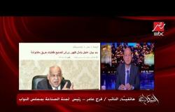 النائب فرج عامر: 90% من طفايات الحريق في المصالح الحكومية مش شغالة وصلاحيتها منتهية