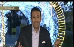 من مصر | انطلاق فعاليات النسخة الثالثة لمنتدى شباب العالم بحضور الرئيس السيسي (كاملة)