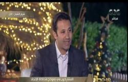 من مصر | لقاء مع المشاركين في نموذج محاكاة الاتحاد من أجل المتوسط (كامل)