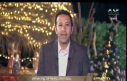 من مصر | ردود فعل واسعة من رواد مواقع التواصل الاجتماعي على منتدى شباب العالم