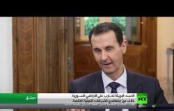 الأسد: واشنطن تقاتل بآلاف المتعاقدين في سوريا