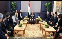 من مصر | الرئيس السيسي يستقبل مجموعة من الخبراء اليابانيين المشرفين على منظومة المدارس اليابانية
