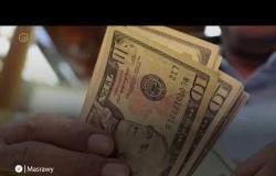 وصل لأقل مستوى له منذ 3 سنوات.. ماذا حدث لسعر الدولار في أسبوع؟