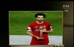 من مصر   محمد صلاح يتوج بلقب أفضل لاعب في كأس العالم للأندية