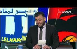 ستاد مصر - الاستديو التحليلي لمباريات الثلاثاء 24 ديسمبر 2019 - الحلقة الكاملة