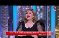 عبير فؤاد سنة جميلة لبرج العذراء ماليا ومعنويا رغم المشاكل العائلية