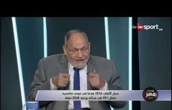 ستاد مصر - الأستديو التحليلي لمباراة الأهلي ومصر للمقاصة - 1 يناير 2020 - الحلقة الكاملة