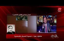 زهرة ضحية التحرش بالمنصورة تنفي تنازلها عن المحضر ضد المتحرشين