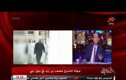 رسائل كثيرة من جولة الشيخ محمد بن زايد بمول دبي.. تعرف عليها