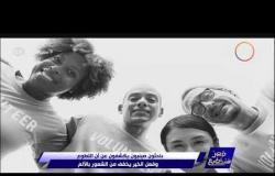 مصر تستطيع - باحثون صينيون يكشفون عن أن التطوع وفعل الخير يخفف من الشعور بالألم