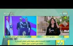 8 الصبح - القوات المسلحة تنظم بطولة كأس العالم العسكرية الثالثة لكرة القدم ( مصر 2021)