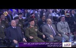 الأخبار - مصر تستضيف كأس العالم العسكرية لكرة القدم عام 2021 لأول مرة بقارة إفريقيا