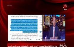 عمرو أديب عن مشكلة سد النهضة: الأمر جلل