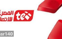 الاستعلام عن قيمة فاتورة التليفون المنزلي لشهر يناير 2020عبر الشركة المصرية للإتصالات billing.te.eg - كافة أكواد شبكة المحمول