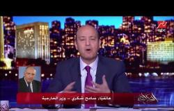 سامح شكري يرد على تصريحات وزير الدفاع التركي أن مصر ليست لديها حدود مع ليبيا!!